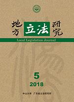 《地方立法研究》2018年第5期
