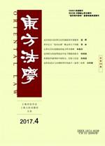 《东方法学》2017年第4期