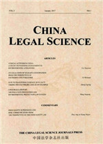 《China Legal Science》2017年第1期
