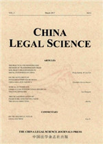 《China Legal Science》2017年第2期