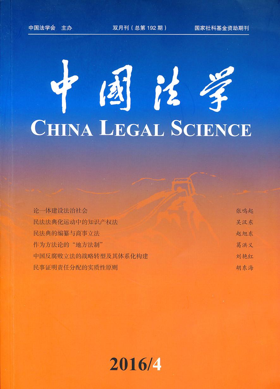 《中国法学》2016年第4期