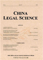 《China Legal Science》2017年第4期