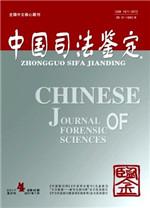 《中国司法鉴定》2017年第4期