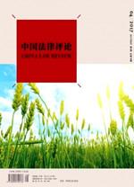 《中国法律评论》2017年第4期