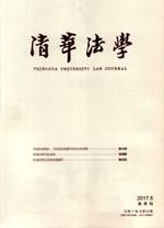 《清华法学》2017年第5期