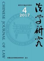 《法学研究》2017年第4期
