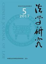 《法学研究》2017年第5期