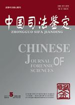 《中国司法鉴定》2017年第5期