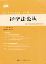 《经济法论丛》2017年第2期