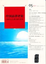 《中国法律评论》2017年第5期