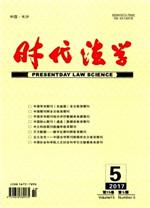 《时代法学》2017年第5期