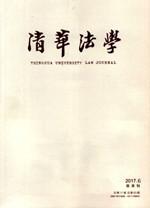 《清华法学》2017年第6期
