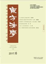 《东方法学》2017年第6期