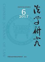 《法学研究》2017年第6期