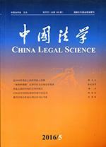 《中国法学》2016年第5期