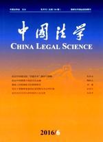 《中国法学》2016年第6期