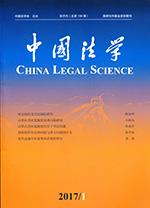 《中国法学》2017年第1期