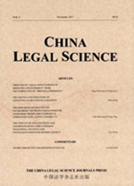 《China Legal Science》2017年第6期