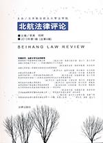 《北航法律评论》2015年第1期