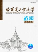 《哈尔滨工业大学学报(社会科学版)》2018年第1期