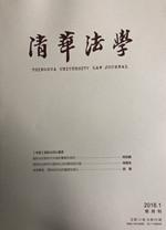 《清华法学》2018年第1期