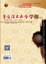 《重庆理工大学学报(社会科学)》2017年第11期