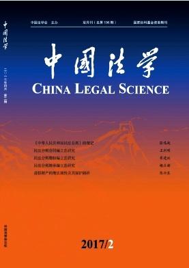 《中国法学》2017年第2期