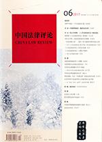 《中国法律评论》2017年第6期
