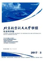 《北京航空航天大学学报(社会科学版)》2017年第3期