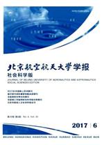 《北京航空航天大学学报(社会科学版)》2017年第6期