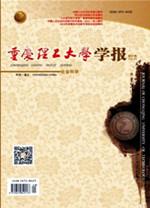 《重庆理工大学学报(社会科学)》2017年第8期