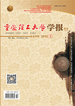 《重庆理工大学学报(社会科学)》2018年第1期