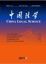 《中国法学》2017年第3期