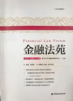 《金融法苑》2018年第1期