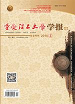 《重庆理工大学学报(社会科学)》2018年第2期