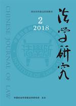 《法学研究》2018年第2期