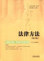 《法律方法》2017年第2期
