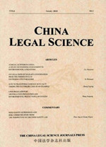 《China Legal Science》2018年第1期