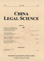 《China Legal Science》2018年第2期