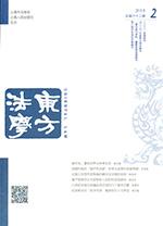 《东方法学》2018年第2期