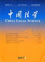 《中国法学》2017年第4期