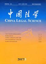 《中国法学》2017年第5期
