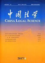 《中国法学》2017年第6期