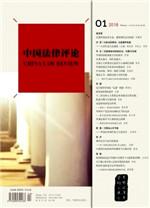 《中国法律评论》2018年第1期