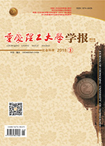 《重庆理工大学学报(社会科学)》2018年第3期