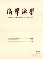 《清华法学》2018年第2期