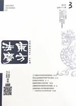 《东方法学》2018年第3期