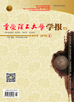 《重庆理工大学学报(社会科学)》2018年第4期