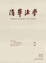 《清华法学》2018年第3期