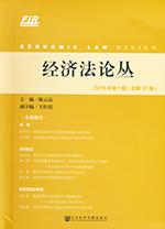 《经济法论丛》2018年第1期